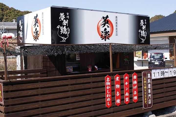 鶏料理専門店 英楽