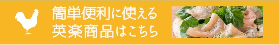 美味しい鶏肉の通販なら宮崎英楽