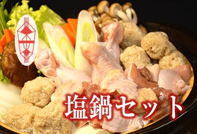 夢創鶏塩鍋セット